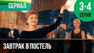 ▶️ Завтрак в постель 3 и 4 серия - Мелодрама | Фильмы и сериалы - Русские мелодрамы