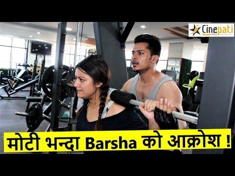 рдорд╛реЗрдЯреА рднрдиреНрджрд╛ Barsha рдХрд╛реЗ рдЕрд╛рдХреНрд░рд╛реЗрд╢ ! рдЬреАрдордорд╛ рдпрд╕реНрддрд╛реЗ рдХрд╕рд░рдд  | Gym Time with Barsha raut and sanjog