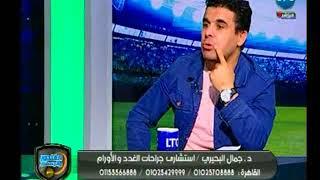الغندور والجمهور   لقاء د. جمال البحيري استشاري جراحات الغدد والأورام 14-5-2018