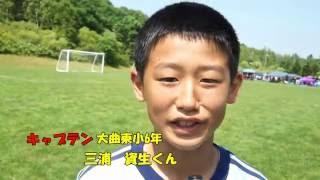 きたひろ.TV「新チーム躍動の夏 FC大曲ジュニア」