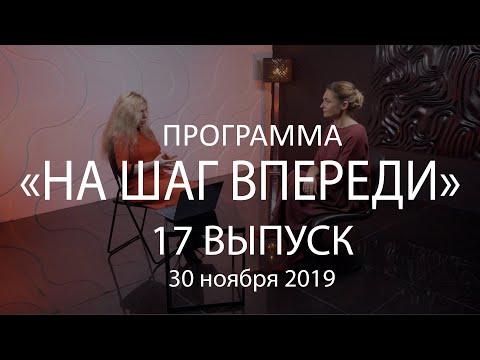 """17 выпуск """"На шаг впереди"""" ГЕОПОЛИТИЧЕСКИЙ ПРОГНОЗ"""
