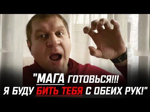 """АЛЕКСАНДР ЕМЕЛЬЯНЕНКО: """"МАГА ГОТОВЬСЯ!!! Я БУДУ БИТЬ ТЕБЯ С ОБЕИХ РУК!"""""""