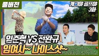 [개그야골프야] (전환규 vs 임준혁) 골프는 역시 임…