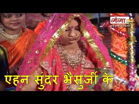 Maithili Songs 2016 | एहन...