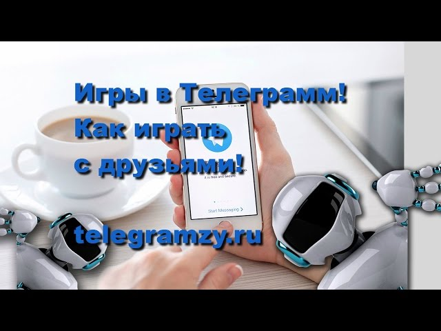 Игры в Телеграмме | Как играть в Telegram