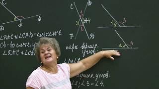 Начальная геометрия. Смежные углы.  7 класс.