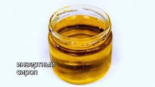 Ивертный СИРОП. Заменитель кукурузного сиропа, кондитерской глюкозы и меда. рецепты от валентины
