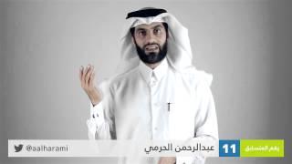 المتنافسون - عبدالرحمن الحرمي