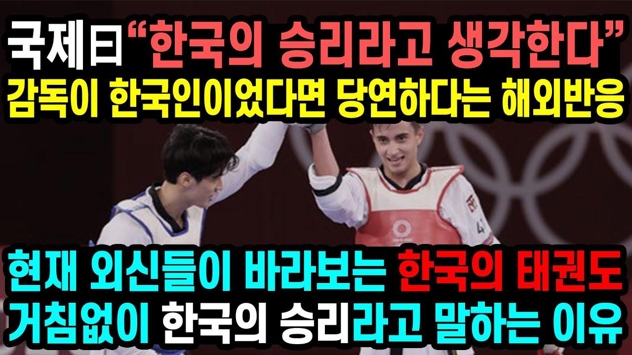 """올림픽의 중심에 우뚝 선 태권도. 국제曰""""한국의 승리라고 생각한다"""" 감독이 한국인이었다면 당연하다, 현재 외신들이 바라보는 한국의 태권도, 거침없이 한국의 승리라고 말하는 이유"""