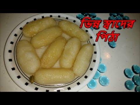 ржПржХржЯрзБ ржнрж┐ржирзНржи рж╕рзНржмрж╛ржжрзЗрж░ ржкрж┐ржарж╛ | ржжрзЗржЦрждрзЗ ржПржмржВ ржЦрзЗрждрзЗржУ ржЦрзБржм рж╕рзБржирзНржжрж░ ржПржЗ ржкрж┐ржарж╛ | Chomchom recipe in Bengali