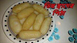 একটু ভিন্ন স্বাদের পিঠা | দেখতে এবং খেতেও খুব সুন্দর এই পিঠা | Chomchom recipe in Bengali