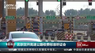 [今日环球]北京召开高速公路收费标准听证会  CCTV中文国际