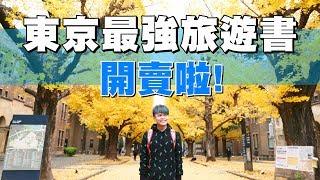 【市面最強】蔡阿嘎東京旅遊書!火熱販售中!