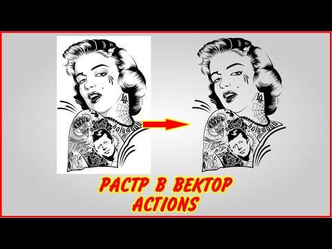 Трассировка. Как перевести растр в вектор за 5 секунд? Экшены для фотошопа.