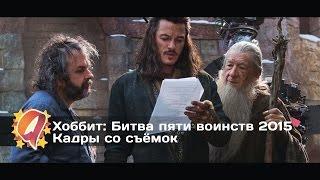 Хоббит: Битва пяти воинств. Кадры со съёмок (2014) HD кадры | премьера 11 декабря