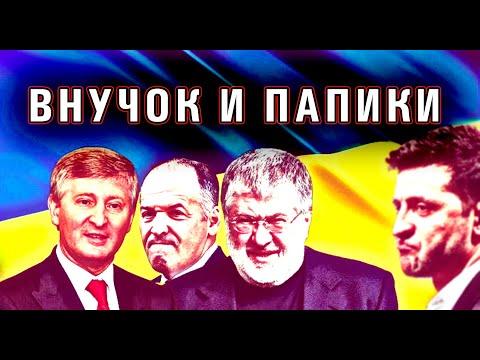 Кабинет министров для олигархов. Зеленский дал им полную власть.