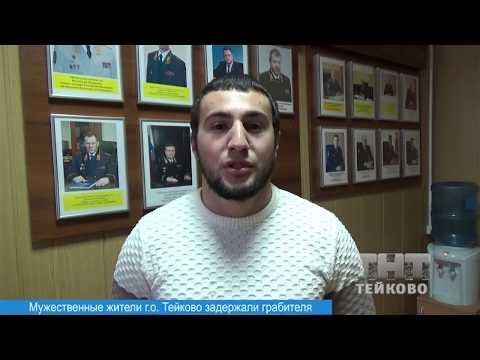 Мужественные жители г.о. Тейково задержали грабителя