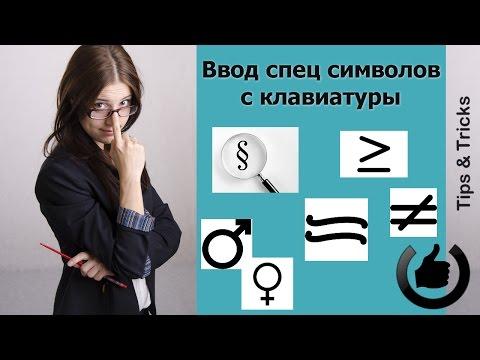 Как писать математические знаки на клавиатуре
