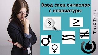 Как ввести знак параграфа и математические символы