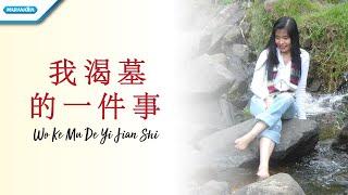 我渴慕的一件事 - Wo Ke Mu De Yi Jian Shi - Rohani Mandarin - Herlin Pirena (Video)