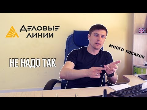 Обращение к ТК Деловые Линии | Как не должна работать транспортная компания | MotoRRing.ru