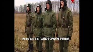 Иновационное РАЗНОЕ ОРУЖИЕ России!. энергетическое оружие россии, звуковое оружие, рельсотрон.