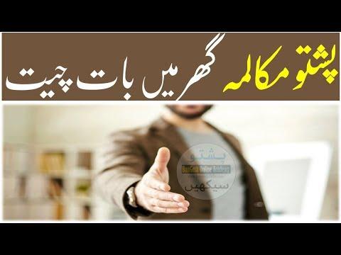 Baixar Pashto Online - Download Pashto Online | DL Músicas