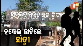 Girl students leave hostel over various issues in Gajapati