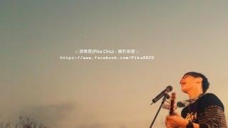 寶貝-邱振哲(Pika Chiu)淡江大學草地音樂節-2013/05/21