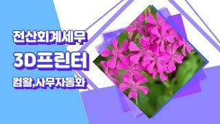 전산회계1급91회특별이론해설(주석직업전문학교)
