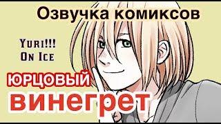 """ЮРЦОВЫЙ ВИНЕГРЕТ - ОЗВУЧКА комиксов по аниме """"Юри на льду / Yuri!!! On Ice"""""""