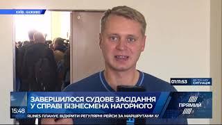 """Прямий"" про суд над Нагорним"