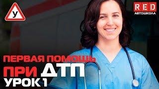 Первая Медицинская Помощь при ДТП!!! Сердечно-лёгочная реанимация [Автошкола RED]