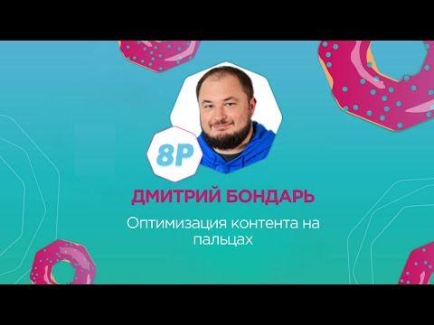 Дмитрий Бондарь. boosta.biz. 8Р 2017