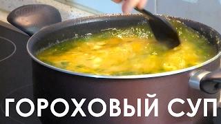 008. Наш идеальный гороховый суп