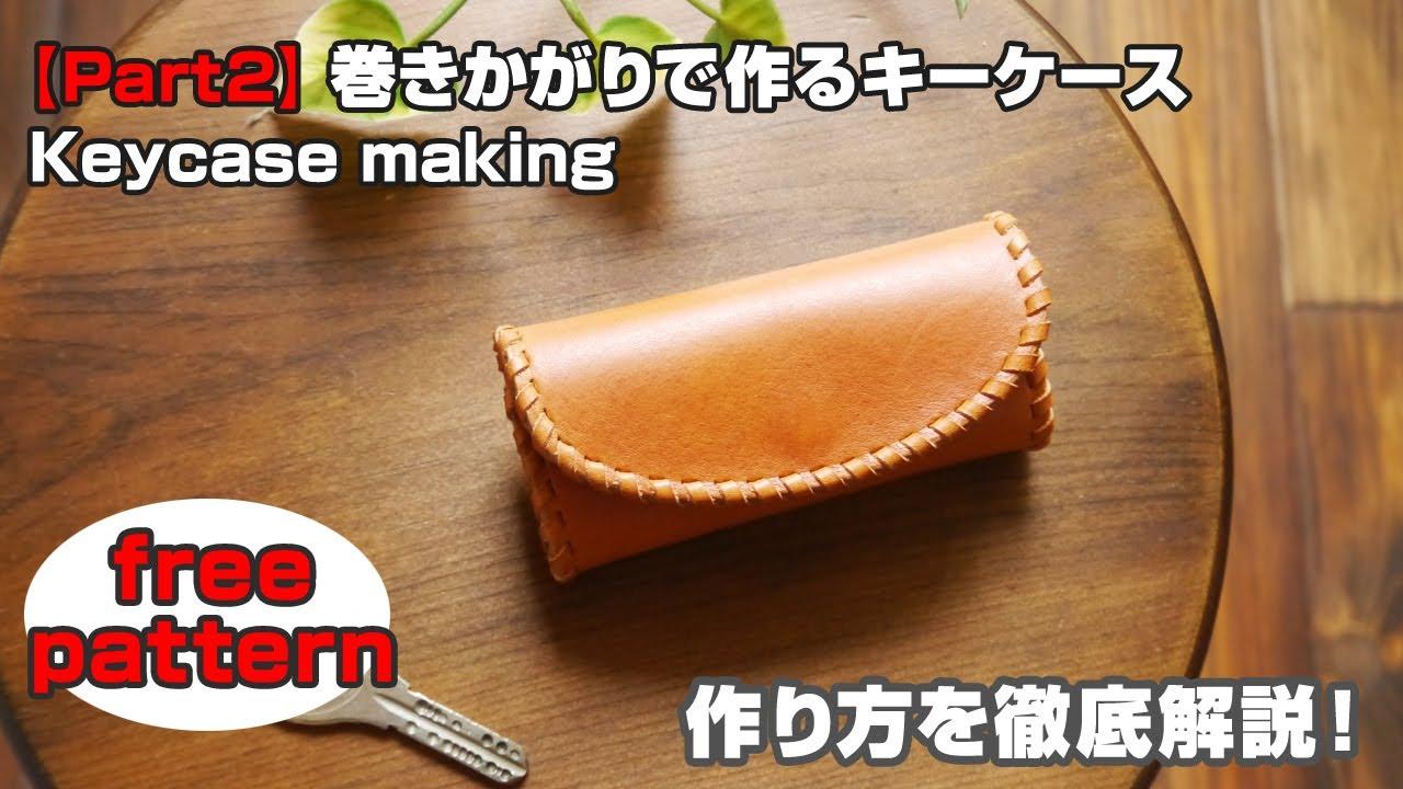 【型紙無料】Part2 巻きかがりで作るキーケース【leathercraft Keycase】