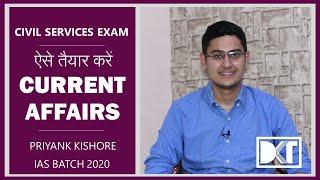 UPSC   ऐसे तैयार करें करंट अफेयर्स    Strategy For Current Affairs   By Priyank Kishore, IAS