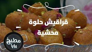 قراقيش حلوة محشية - غادة التلي