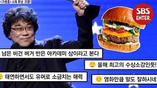 봉준호 감독님 인터뷰 과외 받나요? @본격연예 한밤 141회 20200115