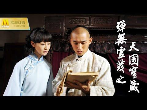 【1080P Full Movie】《弹无虚发之天国宝藏》/Battle Of Heaven Treasures 是谁动了我的宝藏??( 郭家铭 / 王文杰 / 田璐菡)