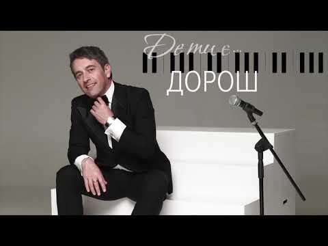 ДОРОШ - Де ти є...[Official audio]