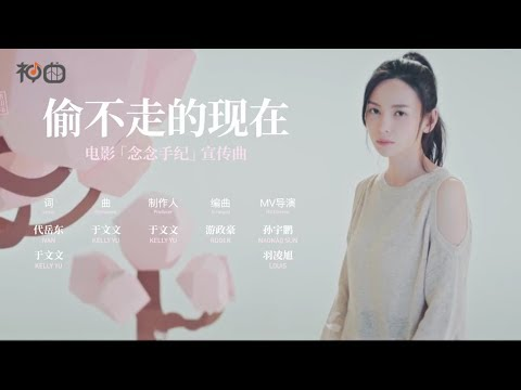 于文文 – 偷不走的現在 電影『念念手紀』宣傳曲 官方正式版MV