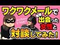 即報 ワクワクメール - YouTube
