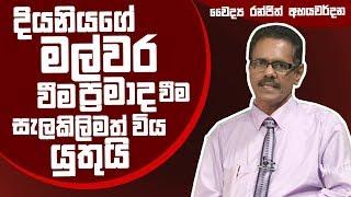 දියනියගේ මල්වර වීම ප්රමාදවීම සැලකිලිමත් විය යුත්තක්   Piyum Vila   02 - 05 - 2019   Siyatha TV Thumbnail