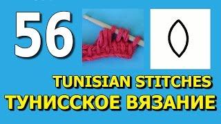 Пышный столбик Тунисское вязание Tunisian crochet stitches 56(ТОВАРЫ ДЛЯ ВЯЗАНИЯ от производителей* http://ali.pub/i9grj Пышный столбик Тунисское вязание Tunisian crochet stitches 56 Хочешь..., 2016-05-06T08:18:04.000Z)