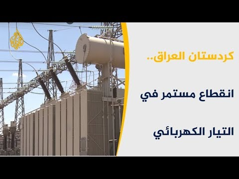 العراق.. انقطاع الكهرباء بكردستان نتيجة ارتفاع الحرارة وزيادة الطلب