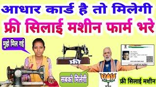 आधार कार्ड है तो मिलेगी फ्री सिलाई मशीन | Aadhar Card hai to Milegi free silai machine