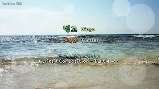 Download Mp3  Kpop   빙고  Bingo   - 거북이   Turtles    Eng Sub