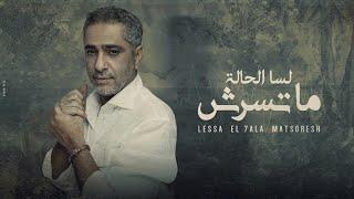 فضل شاكر - لسه الحاله ماتسرش | 2021 | Fadel Chaker - Lessa El 7ala Matsoresh