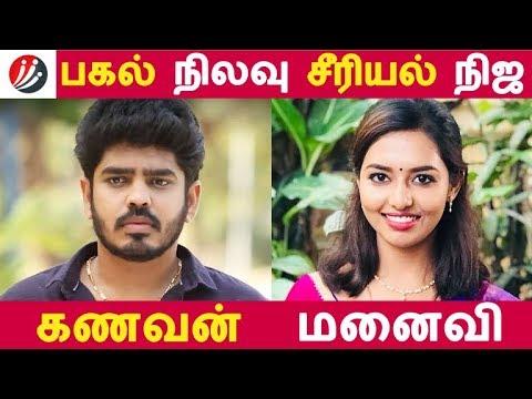 பகல் நிலவு சீரியல் நிஜ கணவன் மனைவி! | Tamil Cinema | Kollywood News | Cinema Seithigal